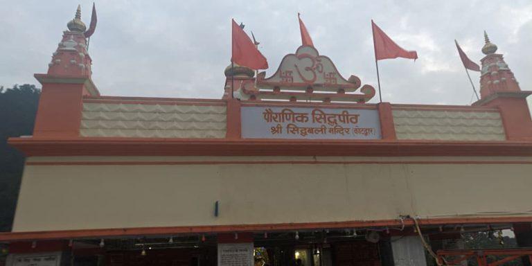 siddhbali-mandir-kotdwar-techdost-trip-life-gallery-4