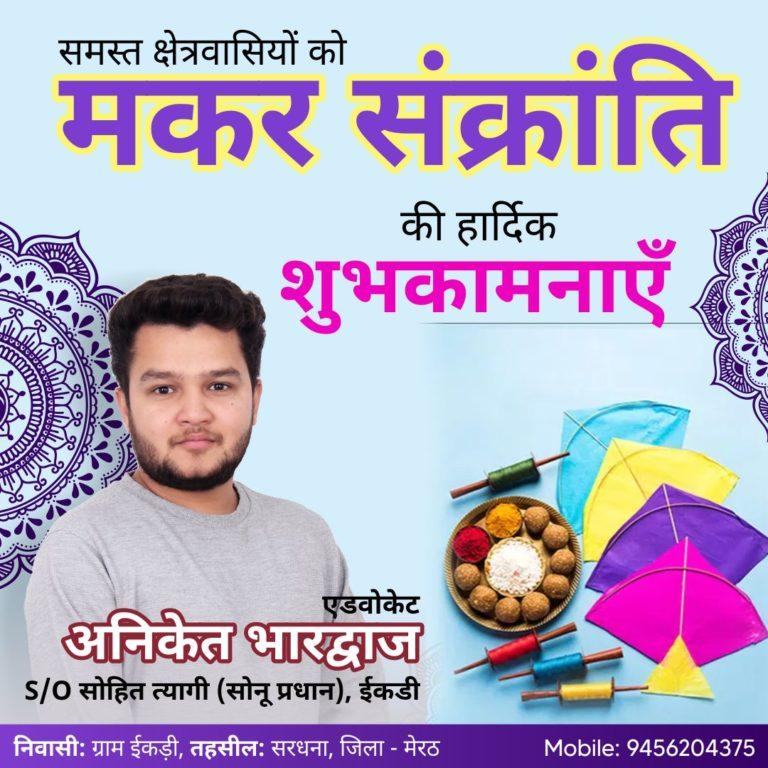 social-media-promotion-politics-festival-wish-message